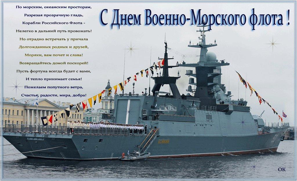 Поздравления служившим ко дню морского флота